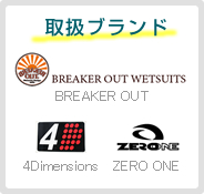 取扱ブランド(BREAKER OUT/4Dimensions/ZERO ONE)
